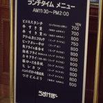 125591 - うすけぼー(内幸町):23年変わらぬランチメニュー