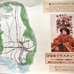 蔵まえ珈琲 - 藤沢ひなめぐり2020