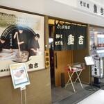 重吉 - 店舗外観 2019.8