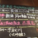 魚金 本店 - お勧めの酒