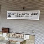 ミヤウチショウガカレー研究所 -