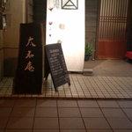 居酒場 太名庵 - 入口