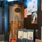 新潟地酒専門店 もんず - 店舗への階段降り口
