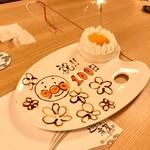 125022105 - 「焼き鯛付きお食い初め膳」にケーキが!_2020年1月