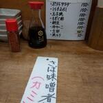 魚力 - 内観(ピックアップした発注札)