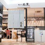 天ぷら北里 - 北里 高松店