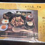 Nippon食の森 あざれあ - メニュー。Nippon食の森 あざれあ(愛知県岡崎市)食彩品館.jp撮影