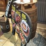鉄板肉酒場 LOVE&29 -