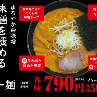 こだわりを重ねた自信の「らー麺」を790円でご提供!