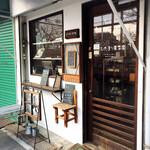 ひだまり菓子店 -