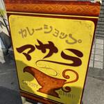 マサラ - 入り口の置き看板