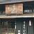 武藤杏花園 - 外観写真:上二之町にある老舗です