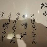 遊食亭 ばり博多 - ネーミングが可愛い