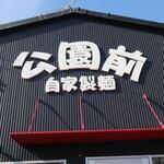 自家製麺 公園前 -
