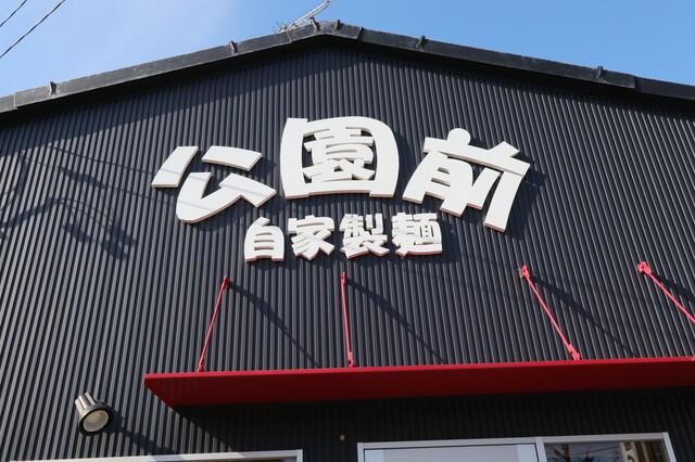 麺 前 自家製 公園