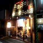 らあ麺と餃子のお店 たか和 - 店舗外観