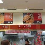 12507739 - 麺類の受取口