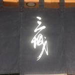 三城 - この時季の暖簾は濃藍で店名が白く染め抜かれています 素敵だ
