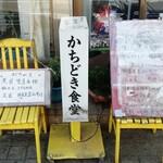 かちどき食堂 - 看板