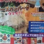 デコ カフェ ビー - 外に貼ってある広告ポスター