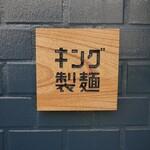 キング製麺 -