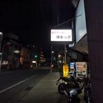 長浜ラーメン 博多っ子 -