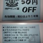 125091287 - 50円OFF券