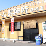 こがね製麺所 - こがね製麺所 高瀬店