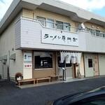 南京ラーメン 黒門 - 店舗外観(退店時にパシャッ!! ∑p[[◎]]ω・´))
