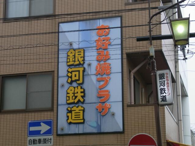 銀河鉄道 道徳駅前店