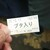 ラーメン二郎 - その他写真:ブタ入りの食券 850円