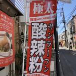 辣上帝 - 日本ではココだけらしい