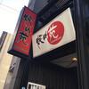 焼肉苑 麻布十番店