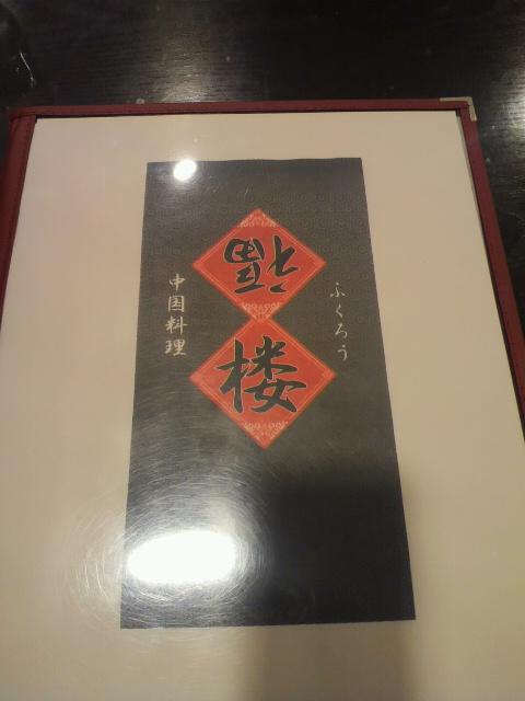 福楼 name=