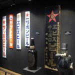 サッポロビール博物館 - 歴史1