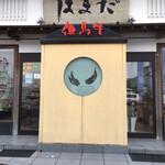 Tajimabifuhamada - 外観