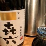 Naminoya - キープボトル