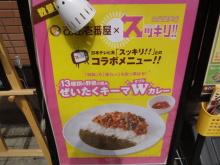 CoCo壱番屋 JR川口駅東口店