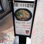 肉の和 -
