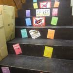 じんじん - 2階へつづく階段