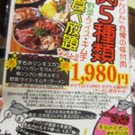 じんじん - 食べ放題セット