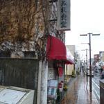 すみれ食堂 - 高崎スズランの裏通りにあります
