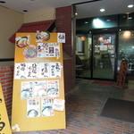 麺屋 八頭龍 - 店舗エントランス... おおきなメニューボードがあります。