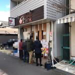 釜ひろ - 店の外観 ※だいたいいつも、週末は行列しています