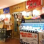 沖縄食堂ハイサイ -