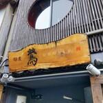 麺屋 鶯 Uguisu -