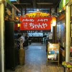 Ramenchanya - お店です。