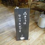スィート・ドゥ・バラック・カフェ - ここよりカフェスペース
