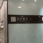 賛否両論 笠原商店 -