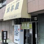 餃子屋麺壱番館 - 外観
